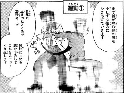 Nechigaichiryou_01