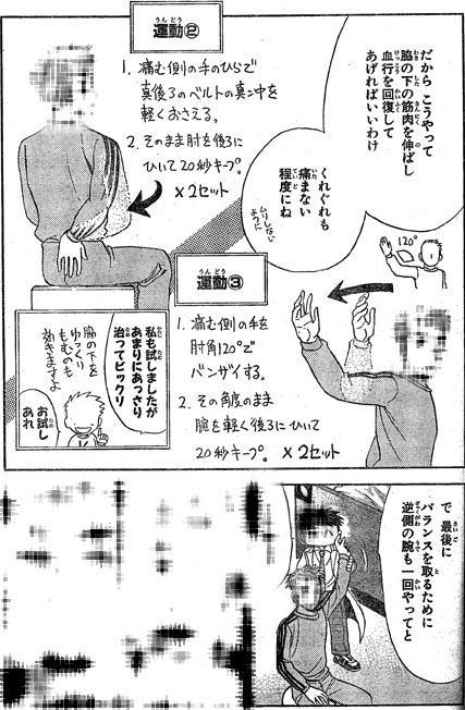 Nechigaichiryou_03