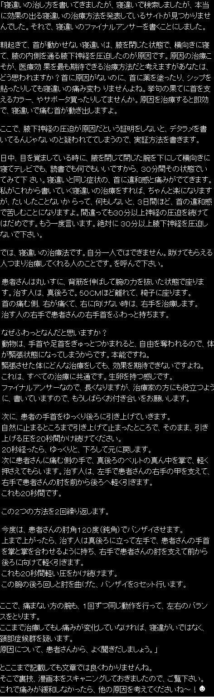 Nechigaichiryou_00