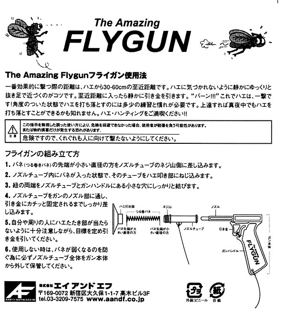 Fly_gun_1