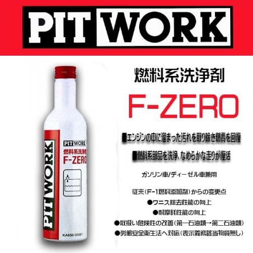 Pitworkfzero01